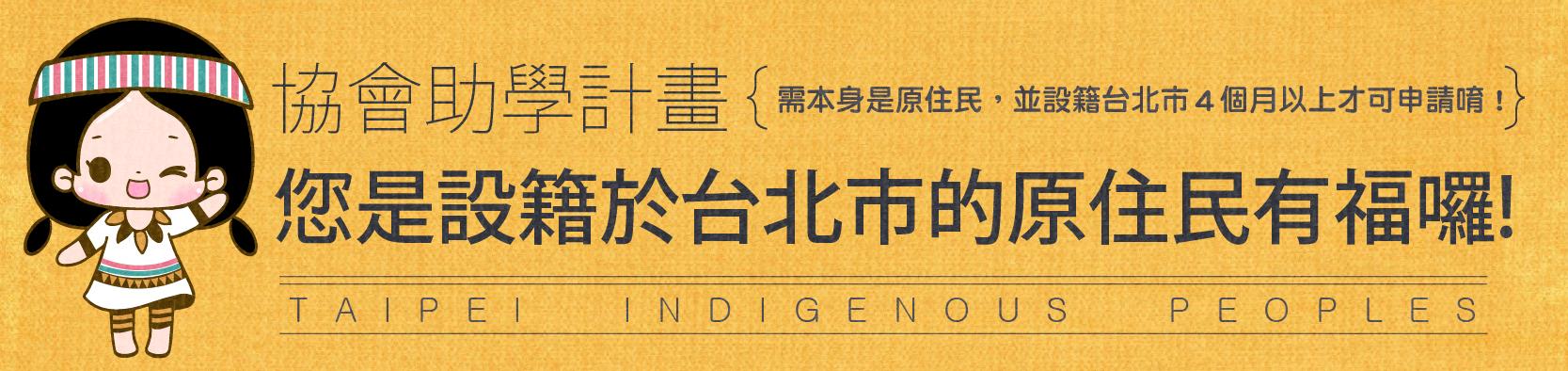 原住民助學計畫02-02-01