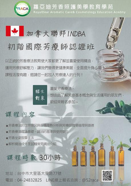 aromabasic
