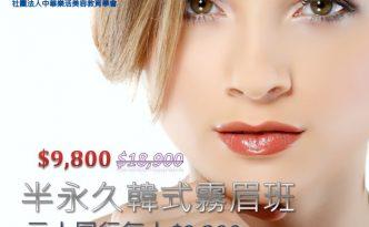 9800_eyebrow