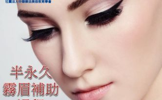 eyebrow課程宣傳9900